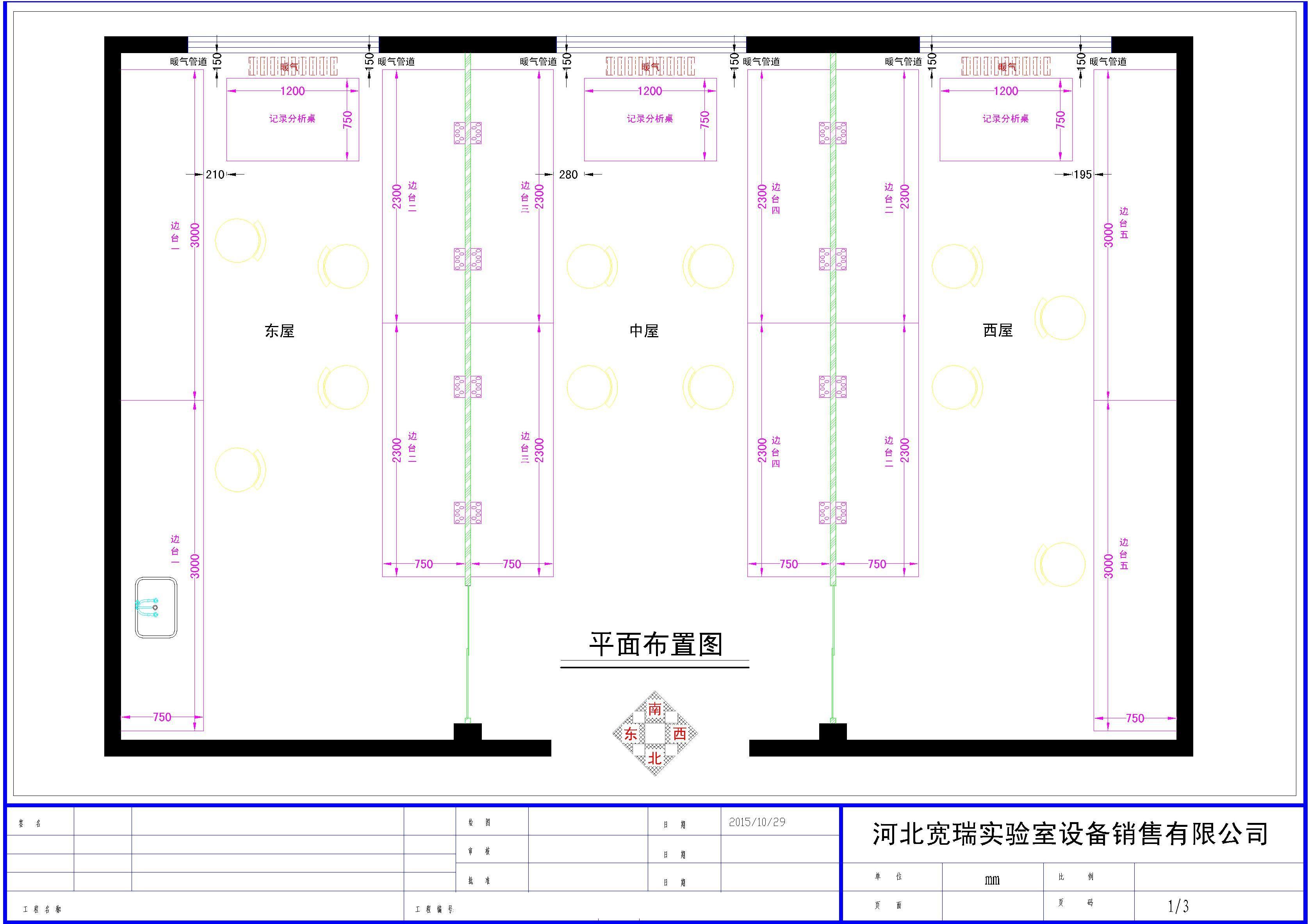 产品质量检验实验室设计