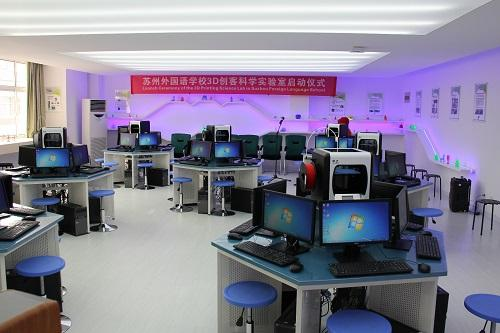 创客实验室